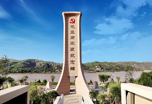 吴堡旅游-毛主席东渡纪念公园