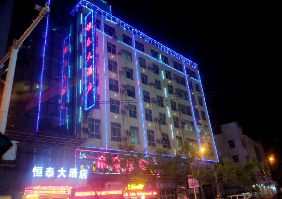 吴堡旅游-[住宿·餐饮]恒泰大酒店