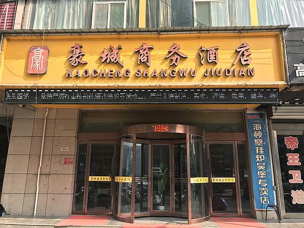 吴堡旅游-[住宿]豪城商务酒店