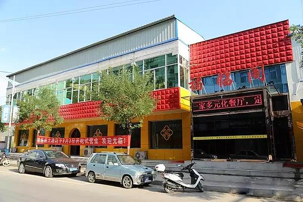 吴堡旅游-[餐饮]福临阁大酒店