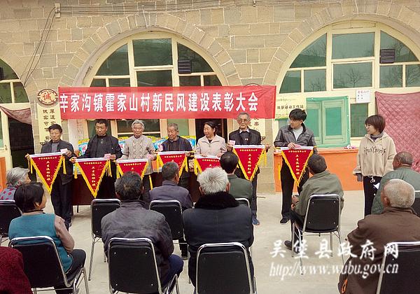 辛家沟镇霍家山村召开新民风建设表彰大会