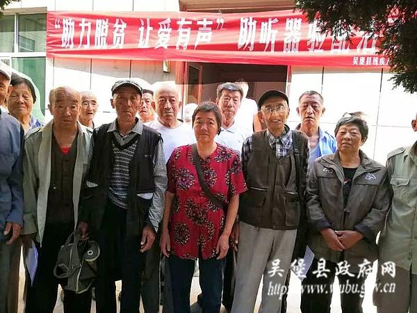 吴堡县残联为听力残障人士发放59台助听器